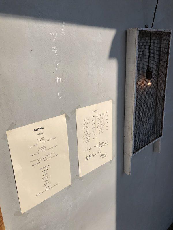 【大泉町 カフェ】喫茶 ツキアカリ