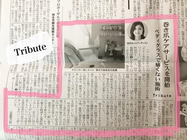 【ネイルサロン 大泉町】新聞掲載
