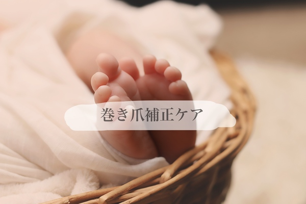 【大泉町ネイルサロン】巻爪補正ケア 右足