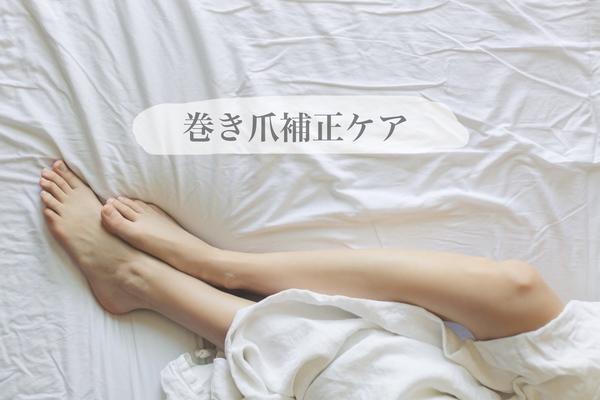 【大泉町ネイルサロン】巻爪補正ケア 左足