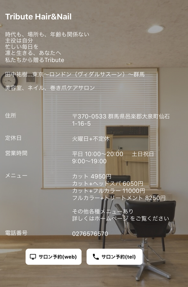 【大泉町 美容室】田中、アンバサダーになるってよ